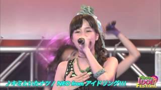 NEO from アイドリング!!! - キミといたナツ