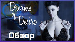 Dreams Of Desire Last Version Обзор Нас спалили