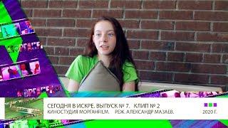 Сегодня в Искре Выпуск № 7 Екатерина Никифорова Интервью