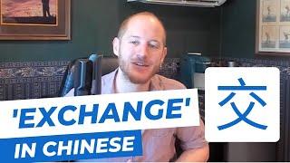 Various meanings & uses of 交 jiāo in Mandarin
