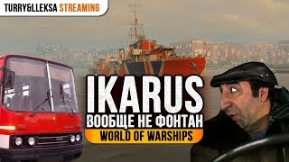 ✔️ Icarus ⚓ в топе и на дне (2 боя) World of Warships