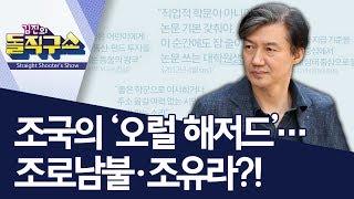 조국의 '오럴 해저드'…조로남불·조유라?! | 김진의 돌직구쇼