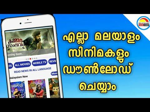 Download All Malayalam Movies | Malayalam...