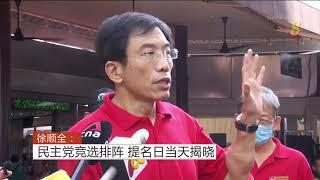 【新加坡大选】民主党竞选排阵 提名日当天揭晓