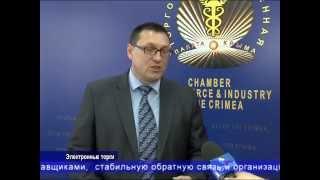 В Крыму теперь доступны электронные торги(, 2014-04-30T09:35:35.000Z)