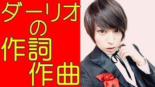 蒼井翔太 ダーリオの作詞作曲 チャンネル登録お願いします。 hisa https...
