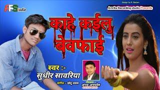 सुधीर सावरिया का सबसे हिट song   कहें काईलु बेवफाई   Kahen kailu Bewafai    bhojpuri 2019