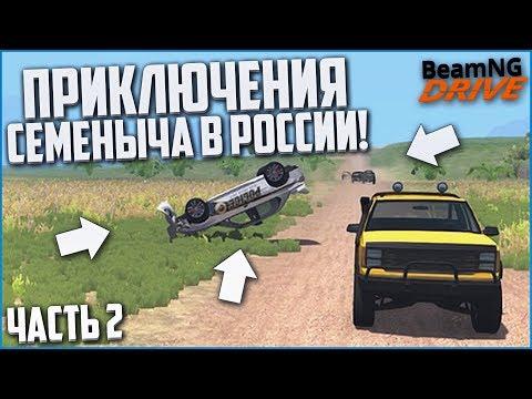 ПРИКЛЮЧЕНИЯ СЕМЁНЫЧА В РОССИИ! ПОГОНЯ ВЕКА! ЧАСТЬ 2! (BEAM NG DRIVE)