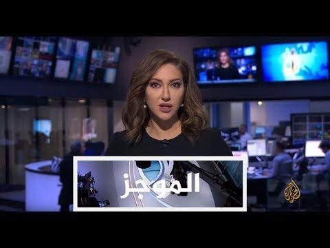 موجز الأخبار - العاشرة مساءً 23/07/2017  - نشر قبل 2 ساعة