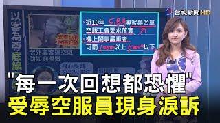 【說新聞追真相】