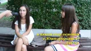 Первомайск LIVE | Cамые умные люди.Южноукраинск