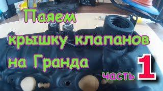 Гранд Старекс трещина клапанной крышки/паяем крышку клапанов/ часть 1