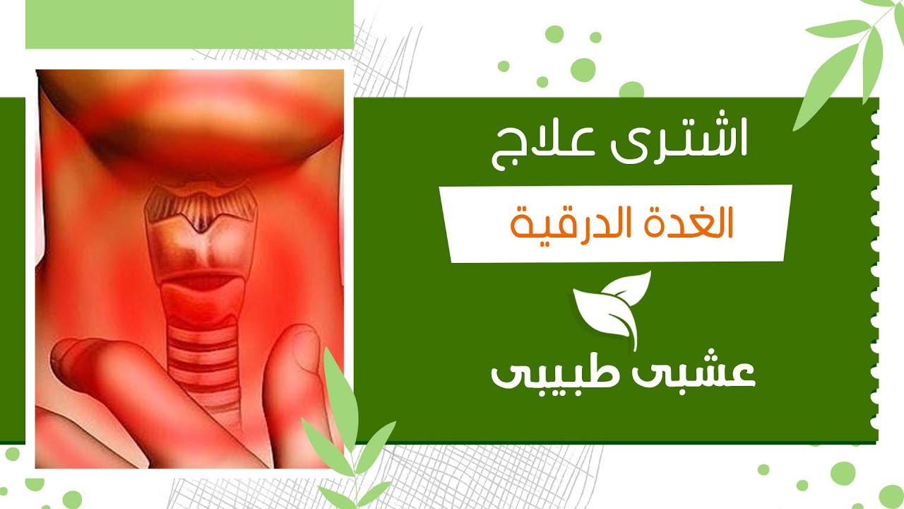 علاج الم العصعص اسفل الظهر 12 علاج لآلام واوجاع العصعص اسفل الظهر بالاعشاب الطبيعية Youtube