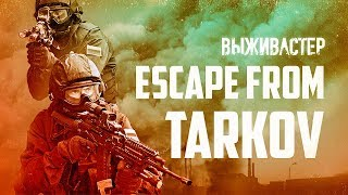 №121 Escape From Tarkov -...