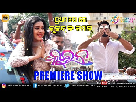 QUEEN - ODIA MOVIE PREMIERE SHOW - NEW ODIA FILM 2020 - VARSHA PRIYADARSHINI - #OLLYWOOD REPORTS