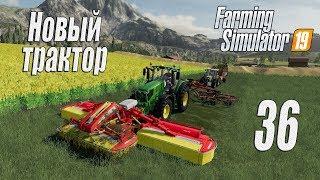 Farming Simulator 19, прохождение на русском, Фельсбрунн, #36 Новый трактор