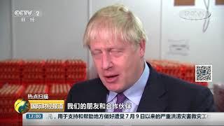 [国际财经报道]热点扫描 英首相称欧盟应在脱欧谈判中让步| CCTV财经
