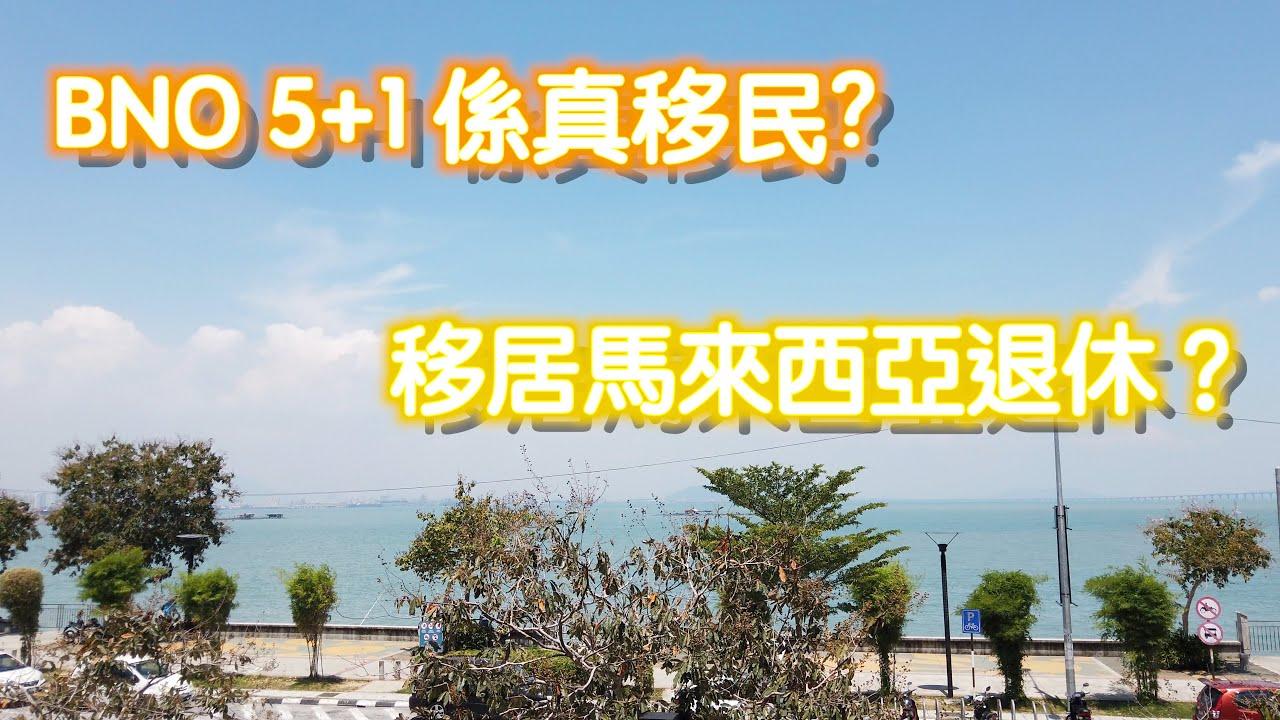 【J神點睇】如何選擇適合自己 MM2H移居馬來西亞 vs BNO 5+1移民英國
