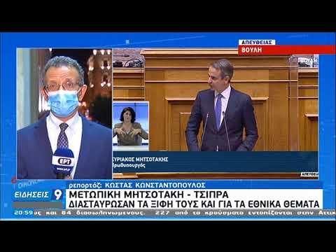 Καταψηφίστηκε η πρόταση δυσπιστίας κατά του ΥΠΟΙΚ Χρ. Σταϊκούρα | 25/10/2020 | ΕΡΤ