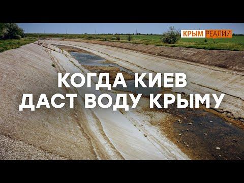 Дать Крыму днепровскую воду – вопрос трех дней