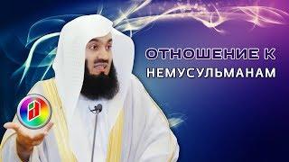Как пророк Мухаммад ﷺ относился к немусульманам? | Муфтий Менк | Отношение к немусульманам