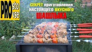 Секрет приготовления настоящего шашлыка