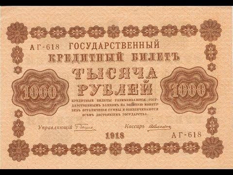Реальная цена банкноты 1000 рублей 1918 года.