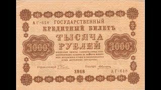 Реальна ціна банкноти 1000 рублів 1918 року.
