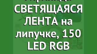 Гирлянда СВЕТЯЩАЯСЯ ЛЕНТА на липучке, 150 LED RGB (Koopman International) обзор XT1900000