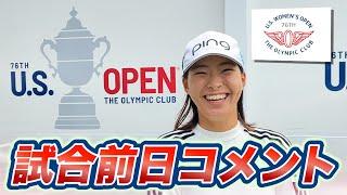 【全米女子オープン選手権】大会前日コメント!!#18