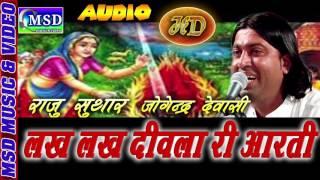 Lakh Lakh Divla Ri Aarti. ;  Super Hit Shriyade Mataji Bhajan ;Sing. Raju Suthar
