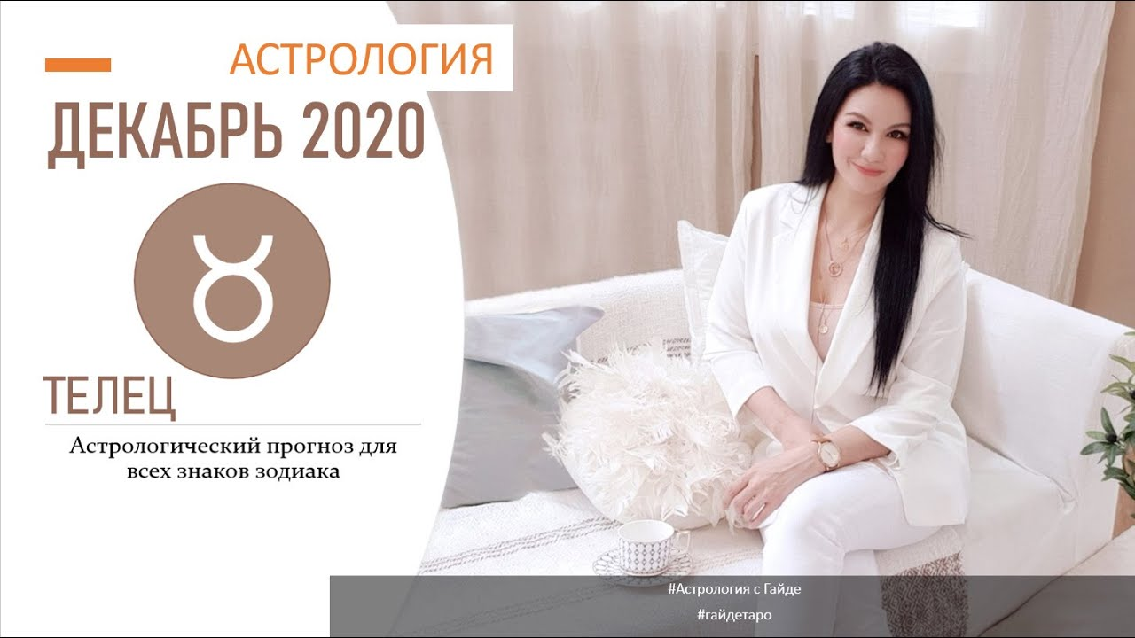 Гороскоп на декабрь 2020 ТЕЛЕЦ | Прогноз на месяц | Астропрогноз