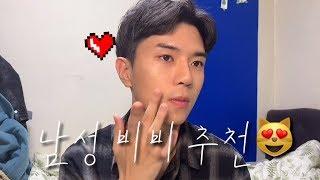 남성 비비크림 추천 / 레이블옴므 선비비 / 남자뷰티유…