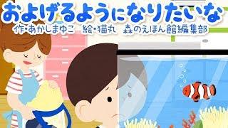 【絵本】泳ぎの苦手なお子様へ〜およげるようになりたいな  【読み聞かせ】