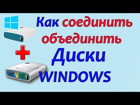 Как соединить диски на Windows 7 | как  объединить диски на Windows 7,8 и 10 | как создать раздел
