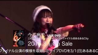 2014年2月にあるあるCityで開催された今井麻美7thライブツアー 「この雲の果て」ファイナル公演の模様を収録したライブDVDを2/14(土)に今井麻美公式...