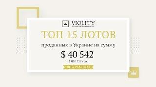 ТОП дорогих лотов за 10.06-16.06. Аукцион Виолити 0+