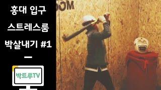 박트루TV _ 홍대입구 스트레스룸 박살내기#1