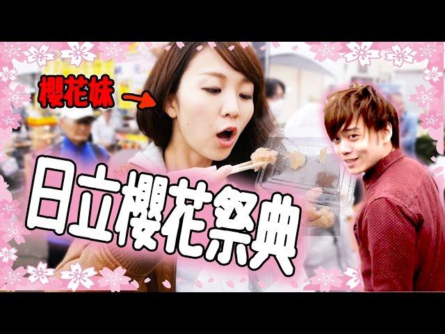 【日本生活】和YUMA去參加櫻花祭典♬【茨城県日立桜祭り】附中日字幕