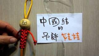 中國結吊飾娃娃