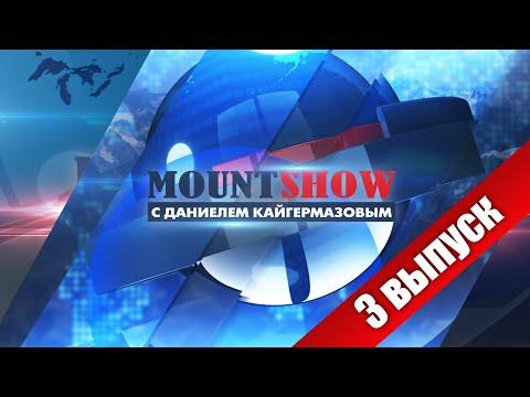 Mount Show третий выпуск