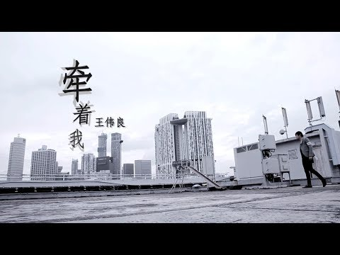 "Wang Weiliang 牵着我 MV - ""The Lion Men"" OST《狮神决战》插曲"