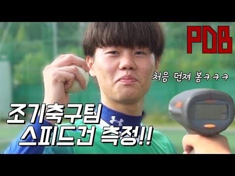 놀랐다! 조기축구팀의 스피드건 측정 결과!!