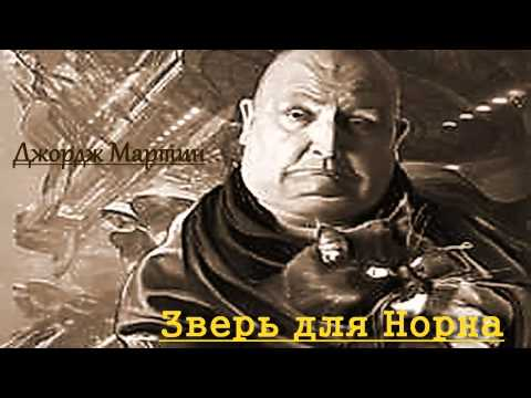 01 Джордж Мартин-Зверь для Норна