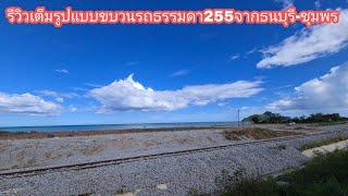 รีวิวเต็มรูปแบบขบวนรถธรรมดา255จากธนบุรี-ชุมพร