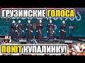 Тбилисоба 2017 Ансамбль грузинские голоса Поют белорусскую народную песню Купалинка mp3