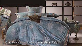 Постельное белье Kingsilk Seda F-31 в интернет-магазине