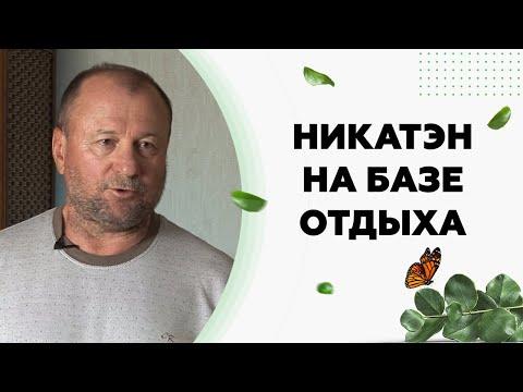 Видео отзыв об экономичном отоплении Никатэн на базе отдыха Жемчужина Адыгеи