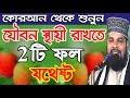 khulnawap.com - যৌবন স্থায়ী রাখতে ২টি ফল যথেষ্ট Mawlana Golam Azom Bangla Waz 2018 Islamic Waz Bogra