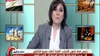 لجنة شؤون الأحزاب تحيل أوراق 5 احزاب دينية للنائب العام